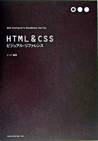 HTML & CSSビジュアル・リファレンス