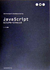 JavaScriptビジュアル・リファレンス(シーズ/著 シーズ(1992年)/著)