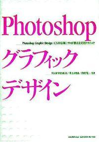 Photoshopグラフィックデザイン / プロが教える実用テクニック