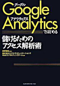 Google Analyticsではじめる儲けるためのアクセス解析術