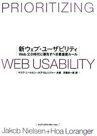 新ウェブ・ユーザビリティ / Web 2.0時代に優先すべき最重要ルール