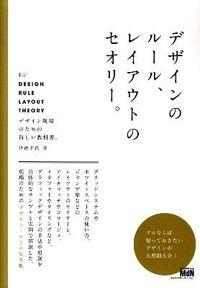 デザインのルール、レイアウトのセオリー。 / デザイン現場のための新しい教科書。