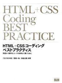 HTML+CSSコーディングベストプラクティス / 高速かつ堅牢なコードを効率よく書くために