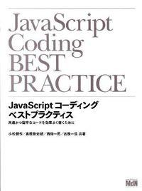 JavaScriptコーディングベストプラクティス / 高速かつ堅牢なコードを効率よく書くために