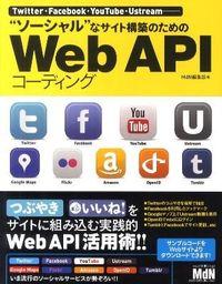 """""""ソーシャル""""なサイト構築のためのWeb APIコーディング / Twitter・Facebook・YouTube・Ustream"""