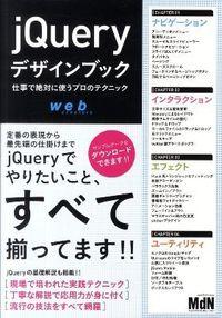 jQueryデザインブック / 仕事で絶対に使うプロのテクニック