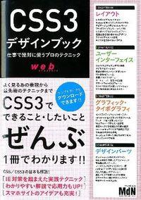 CSS3デザインブック / 仕事で絶対に使うプロのテクニック
