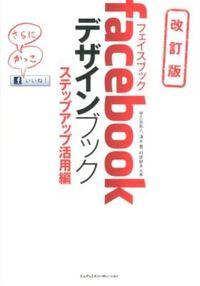 facebookデザインブック ステップアップ活用編 改訂版