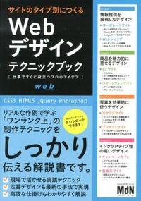 サイトのタイプ別につくるWebデザインテクニックブック / 仕事ですぐに役立つプロのアイデア