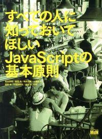 すべての人に知っておいてほしいJavaScriptの基本原則