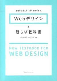 Webデザインの新しい教科書 / 基礎から覚える、深く理解できる。