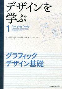 デザインを学ぶ 1