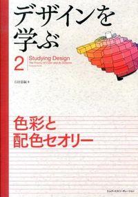 デザインを学ぶ 2
