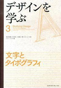 デザインを学ぶ 3