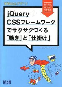 jQuery + CSSフレームワークでサクサクつくる「動き」と「仕掛け」 / 実践Webデザイン