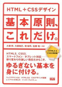 HTML + CSSデザイン/基本原則、これだけ。 / HTML5 & CSS3対応版