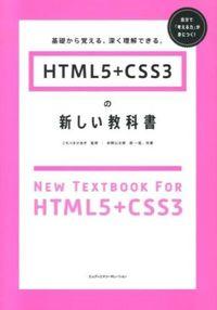 HTML5+CSS3の新しい教科書 / 基礎から覚える、深く理解できる。