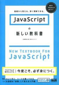 JavaScriptの新しい教科書 / 基礎から覚える、深く理解できる。