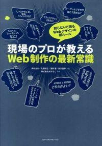 現場のプロが教えるWeb制作の最新常識 / 知らないと困るWebデザインの新ルール