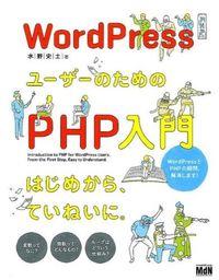 WordPressユーザーのためのPHP入門 / はじめから、ていねいに。