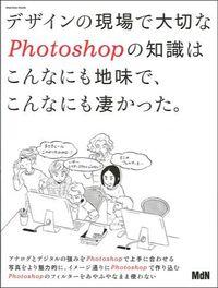 デザインの現場で大切なPhotoshopの知識はこんなにも地味で、こんなにも凄かった。