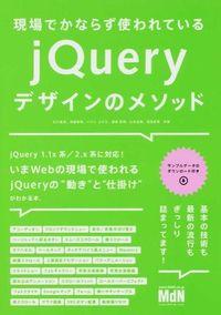 現場でかならず使われているjQueryデザインのメソッド / jQuery 1.1x系/2.x系に対応!