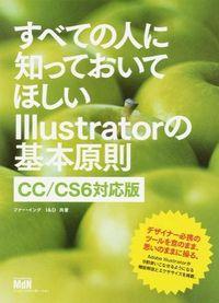 すべての人に知っておいてほしいIllustratorの基本原則 / CC/CS6対応版