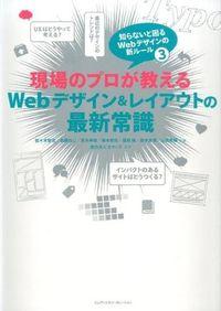 現場のプロが教えるWebデザイン&レイアウトの最新常識 / 知らないと困るWebデザインの新ルール3