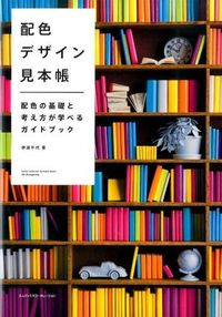 配色デザイン見本帳 / 配色の基礎と考え方が学べるガイドブック