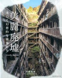 美麗廃墟 / 美しく幻想的な廃墟たち