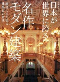 日本が世界に誇る名作モダン建築 / 細部にまで宿る建築家の意匠