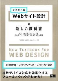 これからのWebサイト設計の新しい教科書 / CSSフレームワークでつくるマルチデバイス対応サイトの考え方と実装