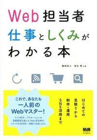 Web担当者仕事としくみがわかる本 / はじめての見積りから制作・運用・SNS活用まで