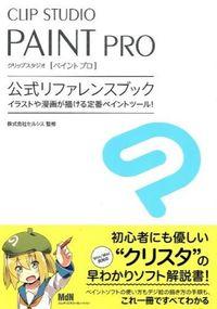 CLIP STUDIO PAINT PRO公式リファレンスブック / イラストや漫画が描ける定番ペイントツール!
