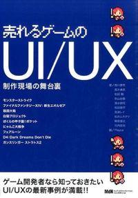 売れるゲームのUI/UX / 制作現場の舞台裏