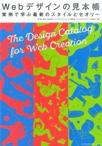 Webデザインの見本帳 / 実例で学ぶ最新のスタイルとセオリー