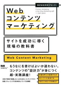 Webコンテンツマーケティング / サイトを成功に導く現場の教科書