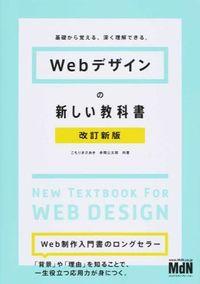 Webデザインの新しい教科書 改訂新版 / 基礎から覚える、深く理解できる。
