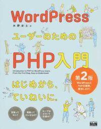 WordPressユーザーのためのPHP入門 第2版