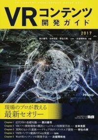 VRコンテンツ開発ガイド 2017