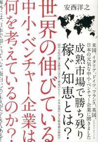 世界の伸びている中小・ベンチャー企業は何を考えているのか? / 海外には、日本で知られていない面白いビジネスがたくさんある!