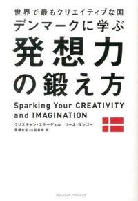 世界で最もクリエイティブな国デンマークに学ぶ発想力の鍛え方