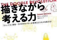 描きながら考える力 / 「ドゥードル」革命ーラクガキのパワーが思考とビジネスを変える!