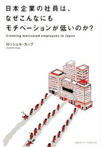 日本企業の社員は、なぜこんなにもモチベーションが低いのか?