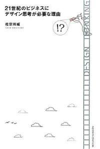 21世紀のビジネスにデザイン思考が必要な理由