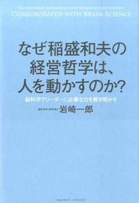 なぜ稲盛和夫の経営哲学は、人を動かすのか? / 脳科学でリーダーに必要な力を解き明かす