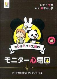 ねじ子とパン太郎のモニター心電図:ナース専科ポケットブックシリーズ 4