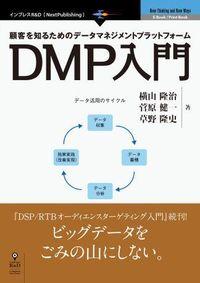 DMP入門
