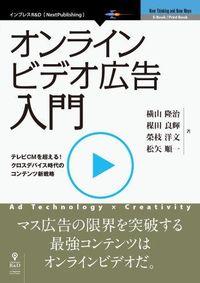 オンラインビデオ広告入門