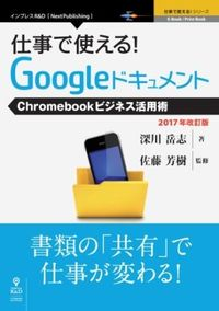 仕事で使える!Googleドキュメント Chromebookビジネス活用術 Next Publishing ;  . 仕事で使える!シリーズ